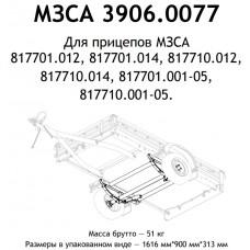 Подвеска в сборе МЗСА 817701.012